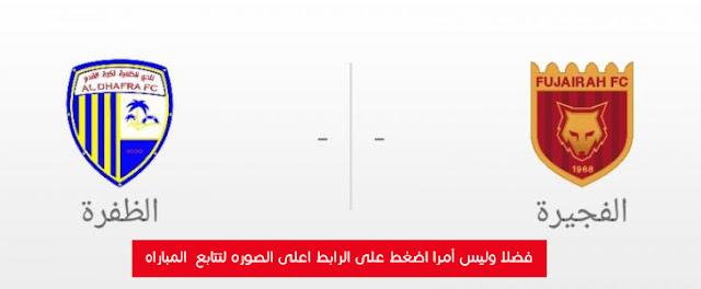 مشاهدة اهداف مباراة الفجيرة و الظفرة  بتاريخ 10-5-2019 دورى الخليج العربى الاماراتى