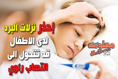 الإصابة بانفلونزا المعدة عند الأطفال