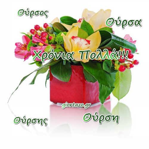 20 Ιανουαρίου  Σήμερα γιορτάζουν giortazo