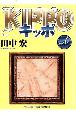 KIPPO キッポ 第01-06巻 raw zip dl