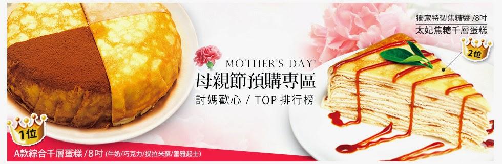塔吉特千層蛋糕 母親節蛋糕 評價 預購 哪裡買 推薦