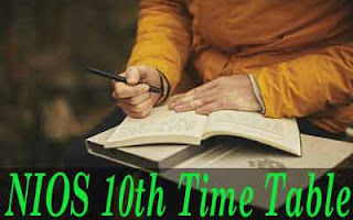 एनआईओएस 10 वीं तारीख चादर/ टाइम टेबल 2018