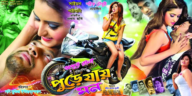 Pure Jay Mon (2017) Bangla Movie Full 720p Bluray HDRip