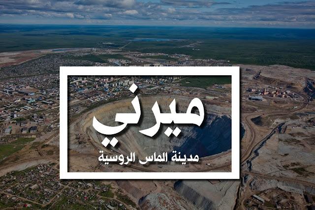 ماذا تعرف عن مدينة الماس القريبة من أعمق حفرة في العالم ؟