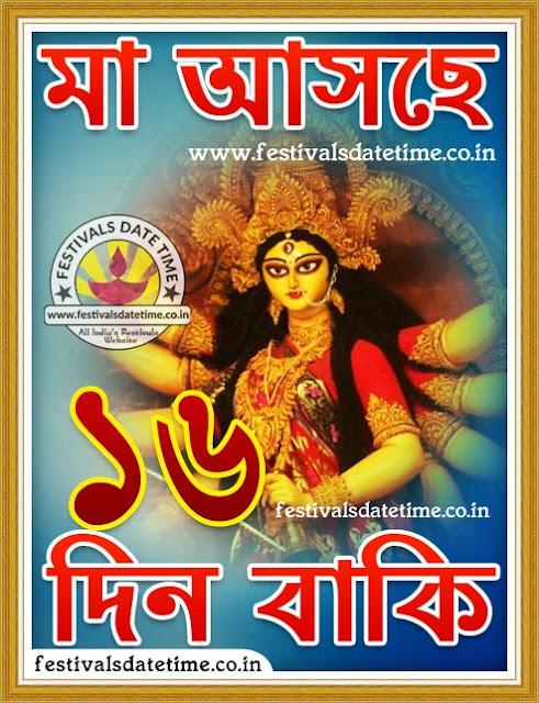 Maa Durga Asche 16 Days Left, Maa Asche 16 Din Baki Pic