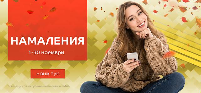 Есенни Намаления и Разпродажби Ноември 2018 в емаг
