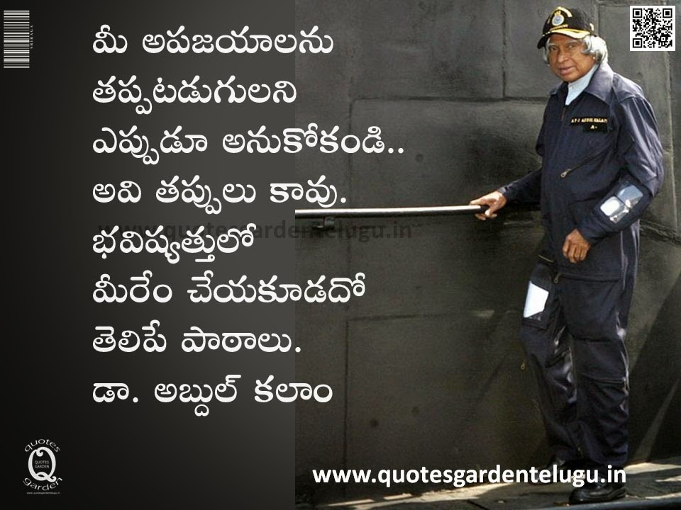 Telugu Quotes Abdul Kallam Inspirational Telugu Good reads Quotes with HdWallpapers images  -Abdul Kallam Inspirational Quotes in telugu with images - Abdul Kallam Motivational Quotes images Telugu - Abdul kallam Good Reads - Abdul kallam inspiring thoughts in telugu- abdul kallam motivational messages - Abdul kallam inspirational quotes about life - Inspirational quotes from Abdul kallam - Motivational quotes from abdul kallam- Abdulakalam inspirational quotes