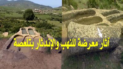 آثار معرضة للنهب والإندثار ببلدية تلعصة