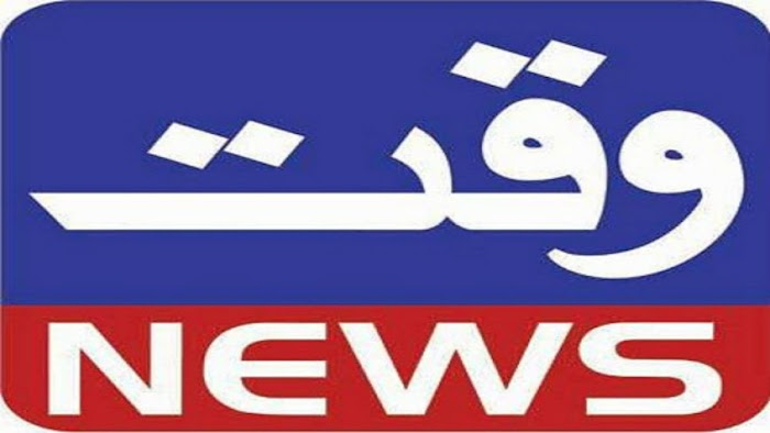 Waqt News Live - Watch Waqt TV Online Streaming