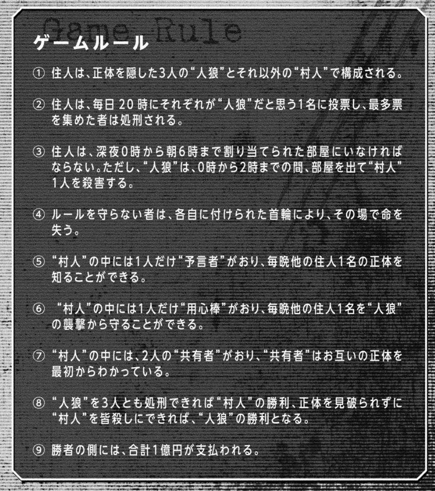人狼ゲーム ビーストサイド 1巻&2巻 ネタバレと感 …