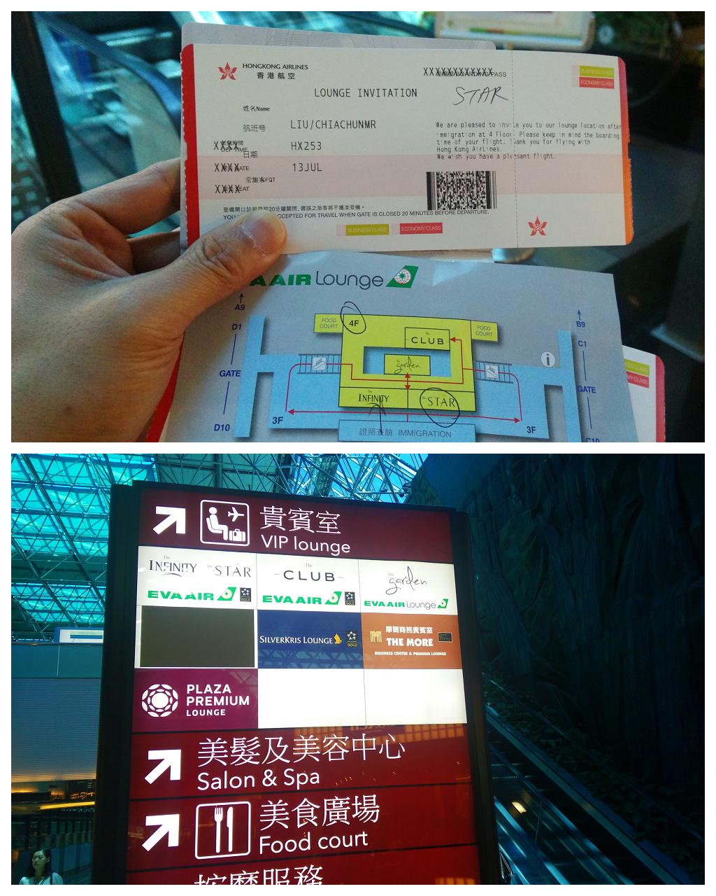 黑老闆說:香港航空在桃園國際機場使用長榮貴賓室