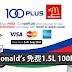 McDonald's 免费1.5L 100PLUS!这样就能获得了!