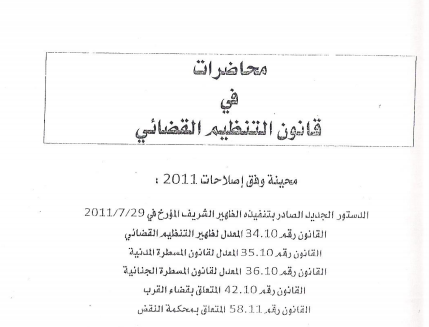 تحميل كتاب التنظيم القضائي المغربي الدكتور عبدالحميد اخريف pdf