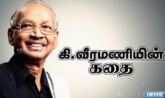K. Veeramani' s Story | News 7 Tamil