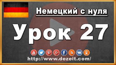 Немецкий язык урок 27 - Склонение существительных. Akkusativ.