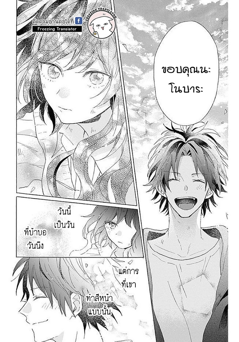 Kimi to Wonderland - หน้า 67