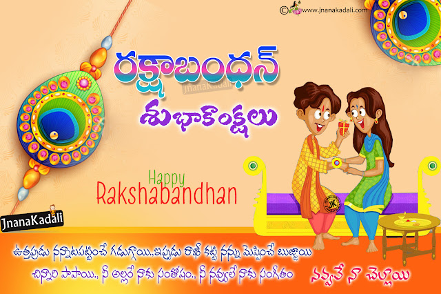 telugu rakshabandhan Quotes hd wallpapers, happy Rakshabandhan messages,