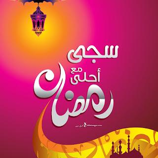 رمضان احلى مع سجى