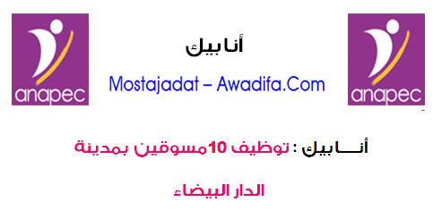 الوكالة الوطنية لإنعاش التشغيل والكفاءات: توظيف 10مسوقين بمدينة الدار البيضاء