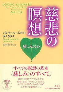 『慈悲の瞑想:慈しみの心』グナラタナ著、出村佳子訳