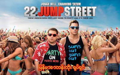 22.Jump.Street.(2014) ျမန္မာစာတန္းထုိး