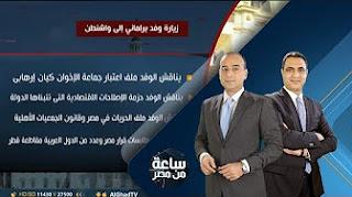 برنامج ساعة من مصر حلقة السبت 10-6-2017