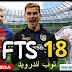 تحميل لعبة كرة القدم FTS 18 مهكرة (اموال) جرافيك خرافي بحجم 250 ميجا برابط واحد على (ميديا فاير و ميجا) اخر اصدار