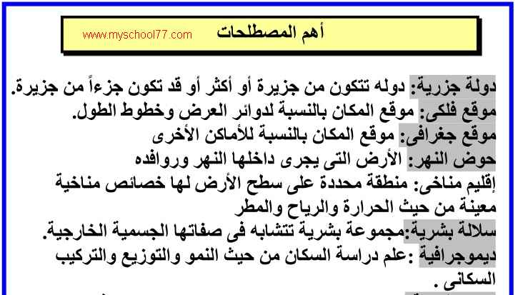 مراجعة ليلة امتحان الدراسات الاجتماعية للصف الثالث الاعدادى ترم اول 2020 أ. اية طارق