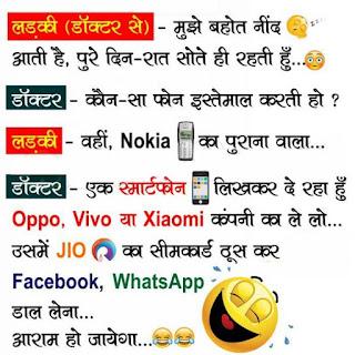 Mobile and Jio funny Hindi joke