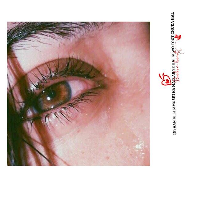 free girl dp sad eyes