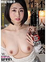 WKD-009 不倫人妻密会性交記録 前田