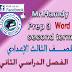 مذكرة مستر حمدي أحمد الجميلة 3 اعدادي ترم ثاني وورد prep3t2-word