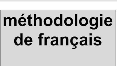 منهجية تدريس اللغة الفرنسية بالسلك الابتدائي