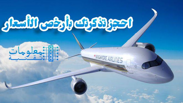 أفضل مواقع حجز تذاكر طيران رخيصة