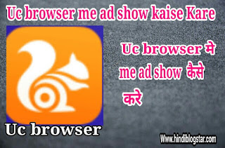 Uc browse  me ad  show kaise Kere