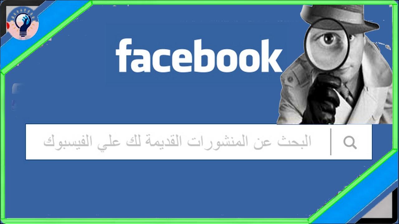 طريقة الوصول الي المنشورات القديمة في الفيس بوك بسرعة