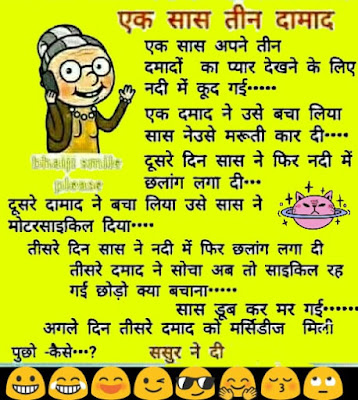 Ek Saas aur Teen Damad Hindi Funny Jokes