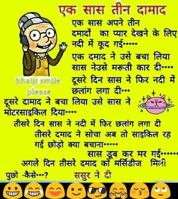 Ek Saas aur Teen Damad Hindi Funny Jokes