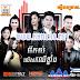 [Album] RHM CD Vol 585 - Khmer New Song 2107