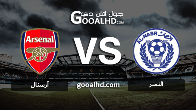مشاهدة مباراة النصر الإماراتي وآرسنال بث مباشر اليوم اونلاين 26-03-2019 في مباراة ودية