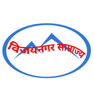 Quiz No. 81   Important General Knowledge About Vijay Nagar Samrajya   विजयनगर साम्राज्य से सम्बंधित सामान्य ज्ञान प्रश्न।