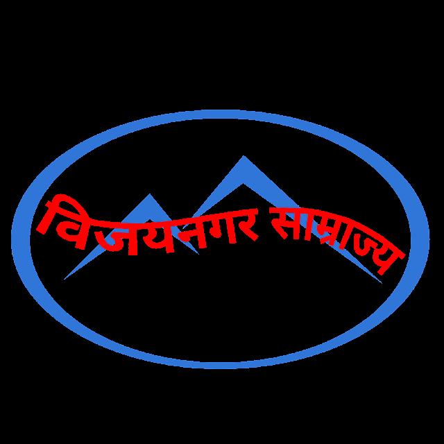 Quiz No. 81 | Important General Knowledge About Vijay Nagar Samrajya | विजयनगर साम्राज्य से सम्बंधित सामान्य ज्ञान प्रश्न।