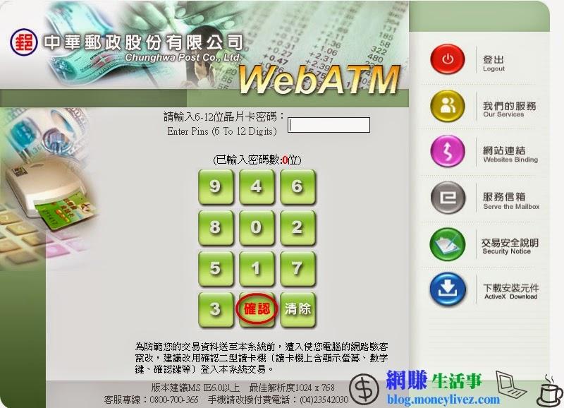 輸入VISA金融卡密碼並確認