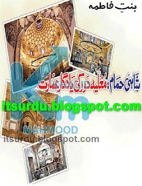Shahi Hamam Special Report By Bint e Fatima