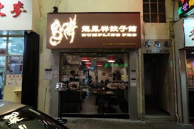 龍鳳祥餃子坊:麥文記的新鄰居