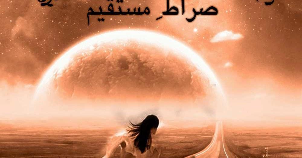 sirat e mustaqim book ismail dehlvi pdf