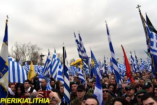 Λαέ... Πατρίδα... Σαλονίκη