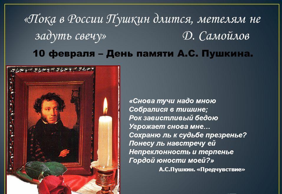 Открытка на день памяти пушкина, контакте открытка другу