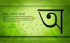 Solaimanlipi সহ সকল বাংলা ফ্রন্ট ইন্সটেলেশন ও ডাউনলোড(মেগা-পোষ্ট)