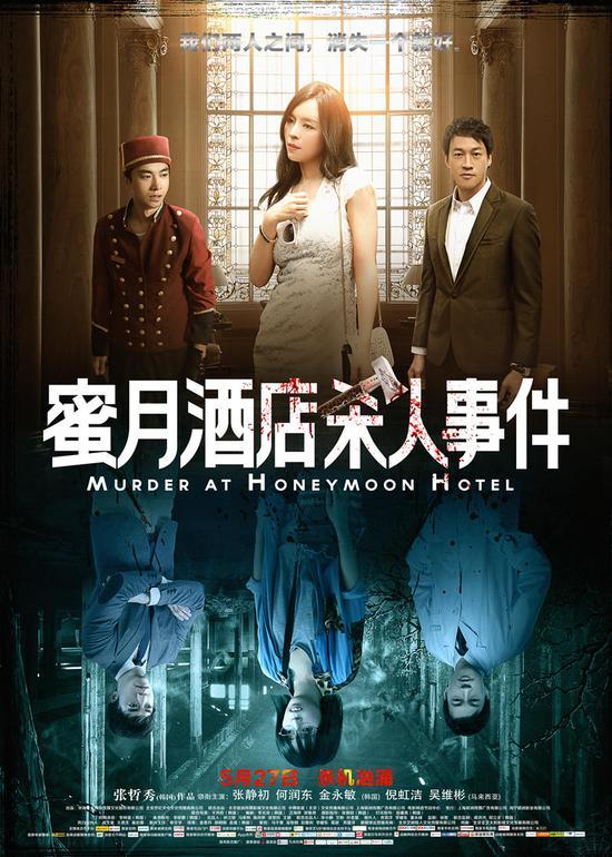 Murder at Honeymoon Hotel